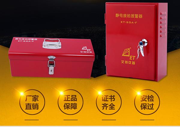 静电接地报警器-工作原理&防静电接地