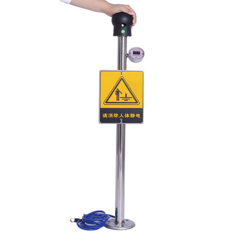 ET-PSA-D型人体静电释放报警仪