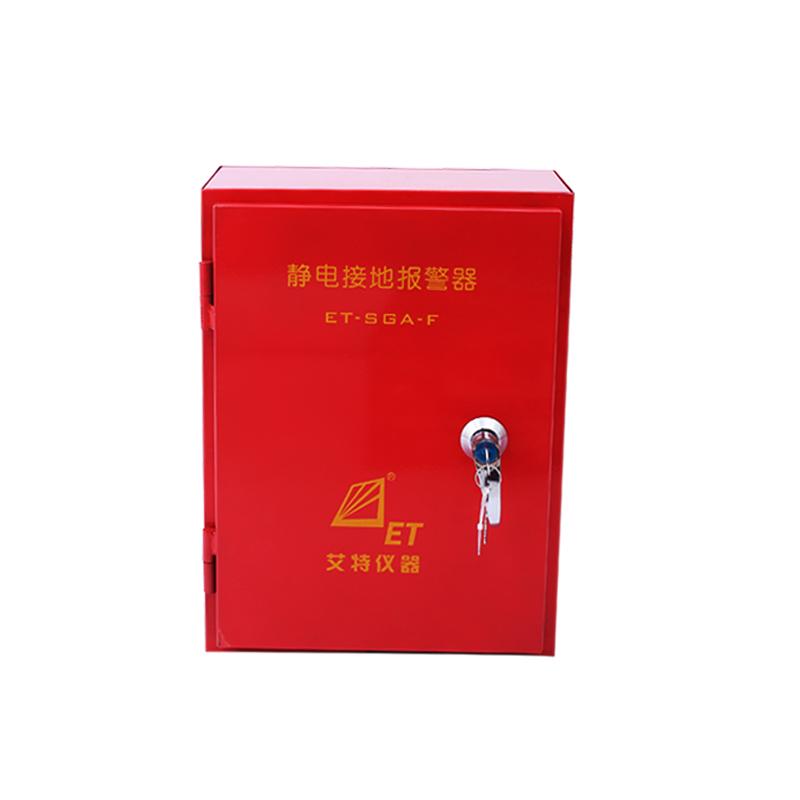 硫酸罐车静电接地报警器