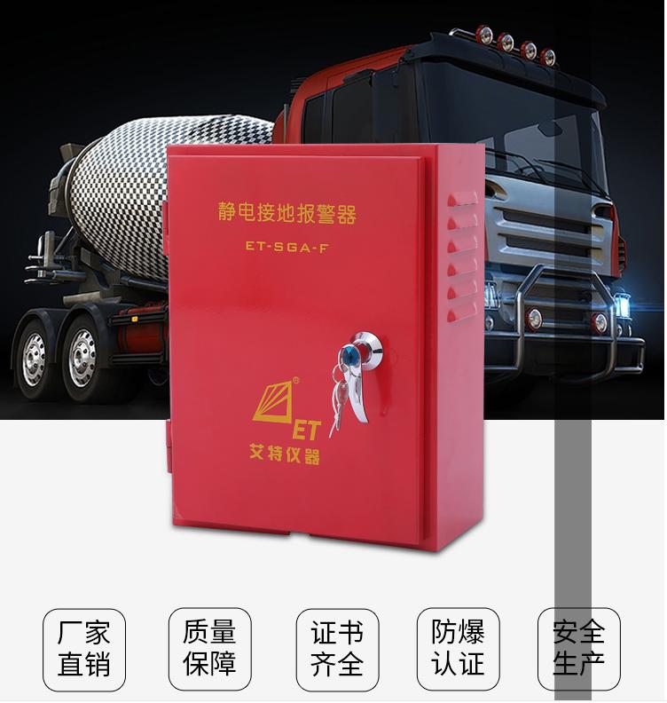 ET-SGA-F槽车罐车固定式静电接地报