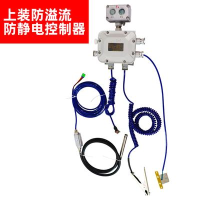 防溢流防静电控制器特点
